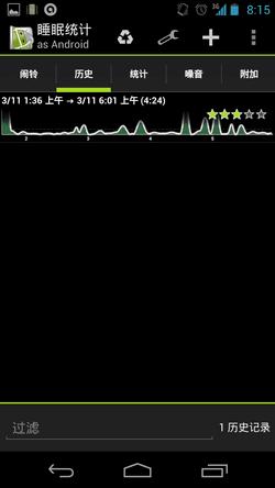 Sleep as Android-19