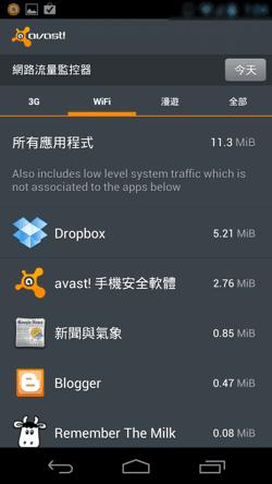 avast! 手機安全軟體-14