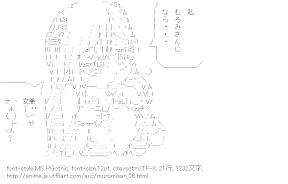 [AA]富士さん (波打際のむろみさん)