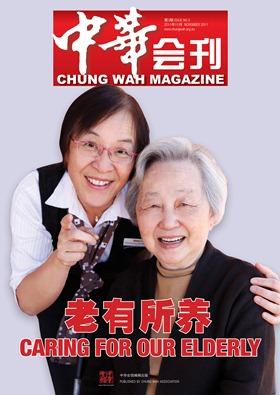 A4 Magz - ChungWah Vol 3 - Cover