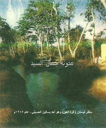 بستان قرة العين ــ الحسيني لحج عام 1965_thumb[28]