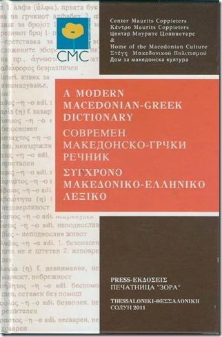 ΣΥΓΧΡΟΝΟ ΜΑΚΕΔΟΝΙΚΟ-ΕΛΛΗΝΙΚΟ ΛΕΞΙΚΟ