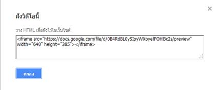 embed code จาก google drive วีดีโอ