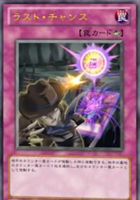 300px-LastChance-JP-Anime-ZX (1)