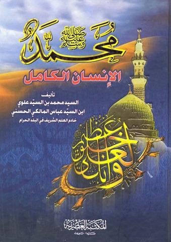 محمد الإنسان الكامل_صفحة_001