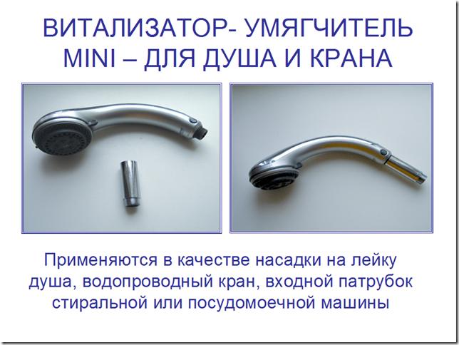 Монтаж Витализатора «ВИТАДУШ»