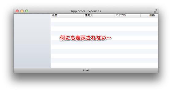 App Store Expenses