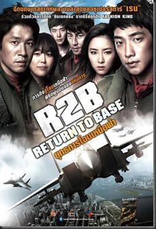 R2B Return to Base ยุทธการโฉบเหนือฟ้า