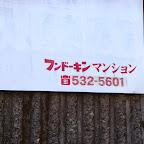 20131027_フンドーキンマンション見学ツアー