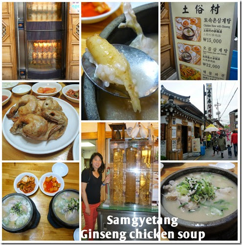 Ginseng chicken soup_collage