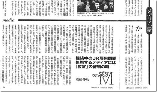 週刊金曜日7.13