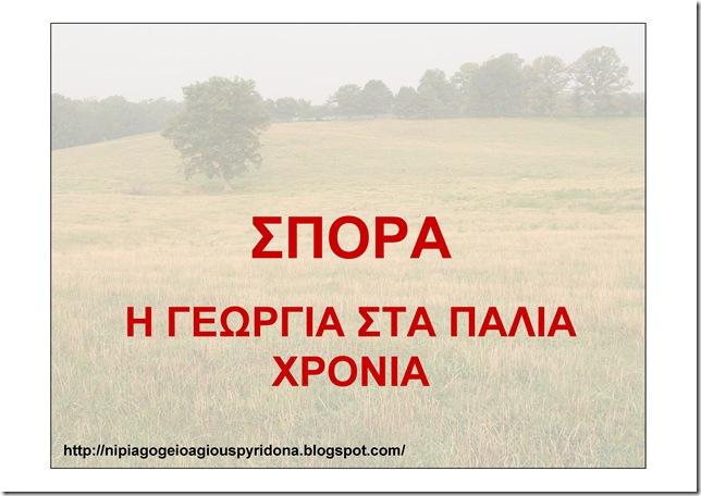Η Γεωργία στα παλία χρόνια_p01