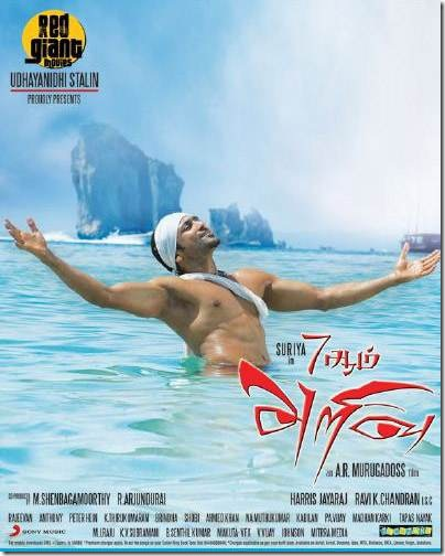 7am Arivu Movie Latest Posters (6)