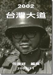 2002-11-台灣大道-1