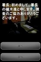 Screenshot of 推理アクションノベルゲーム 「探偵物語」