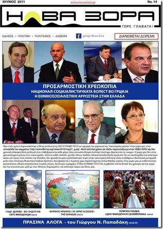 """Το πρόσφατο φύλλο #14 της """"НОВА ЗОРА"""", Ιούνιος 2011."""