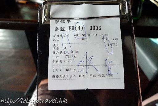 20100828Kaohsiung333.jpg