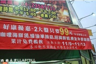 酒娘未笑: [食記] [台中西屯] 再訪九號碼頭(中科店)