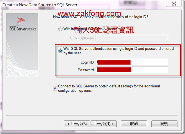201200610-17-Weka-連接MS SQL SERVER 2008 R2-W