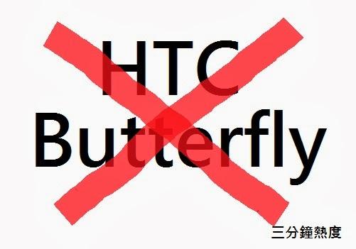 不要買 HTC Butterfly 的理由