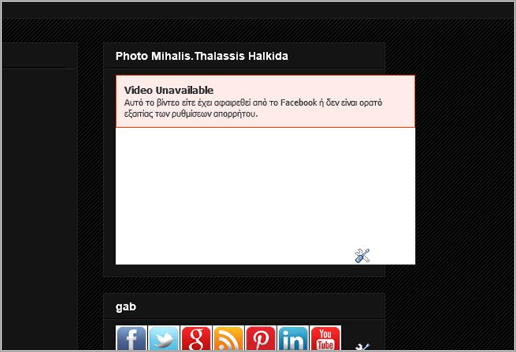 Video Unavailable Αυτό το βίντεο είτε έχει αφαιρεθεί από το Facebook ή δεν είναι ορατό εξαιτίας των ρυθμίσεων απορρήτου.