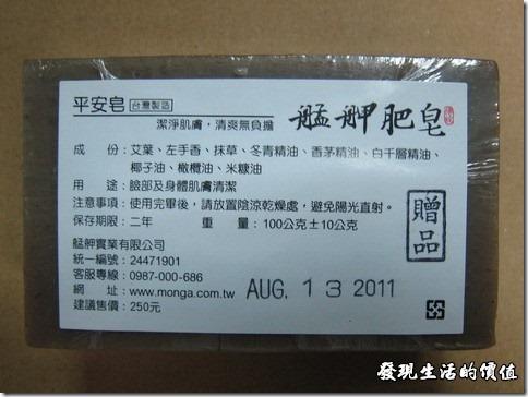 艋舺肥皂。這塊「平安皂」是贈品,只要一次購買超過NTD1500,就送一塊平安皂。但記得手工皂有保存期限喔!