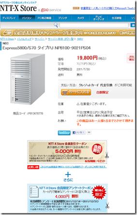 EXPRESS5800_S70_PJ_2a