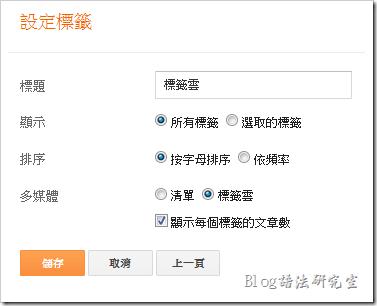 使用【標籤】來製作文章標籤雲,方便訪客閱讀尋找相關文章