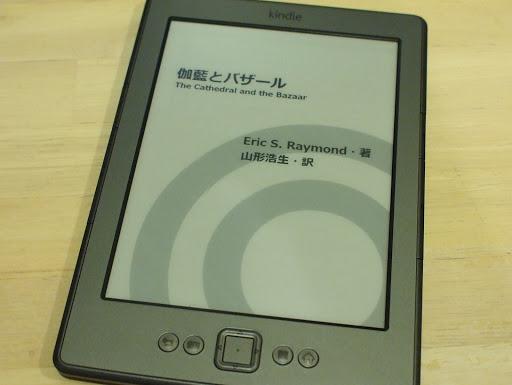[写真]Kindleで表示したMobi版「伽藍とバザール」
