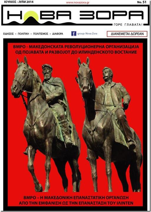 Κυκλοφόρησε το φύλλο Ιουλίου 2014 της Νόβα Ζόρα. Released the edition of Nova Zora July 2014. Објави издание на Нова Зора Јули 2014 година.