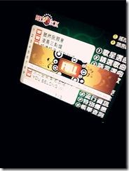 2012-03-14 15.10.04_副本