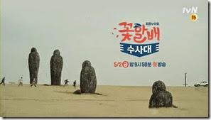 tvN 꽃할배수사대 - 2차 티저 - YouTube.MP4_000008208