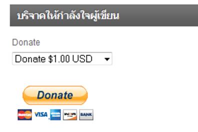 สร้างปุ่ม Donate button ใน paypal