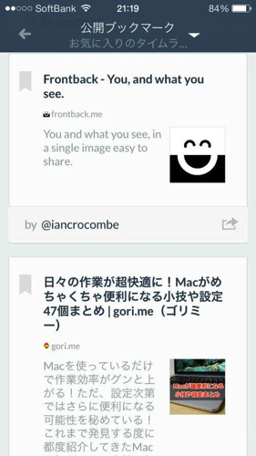 Pincase pinboard in ios client bookmark6