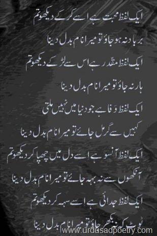 Inspiration-Mohabbat-Shayari
