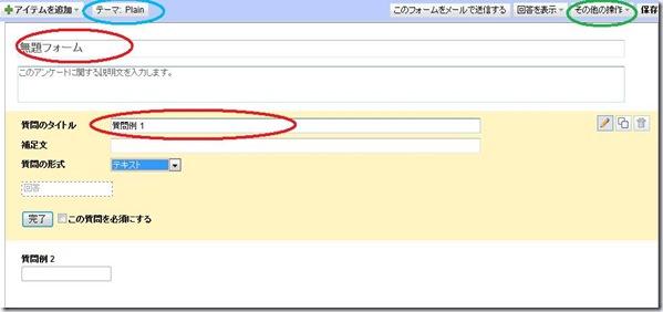 googledoc_form02