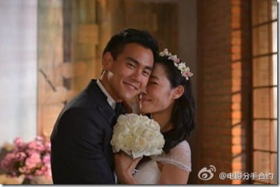 Eddie Peng 彭于晏 - Wedding Invitation 分手合約 04