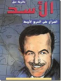 الأسد الصراع
