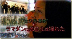 [NHK][纪录片]埃及革命:斋月风云