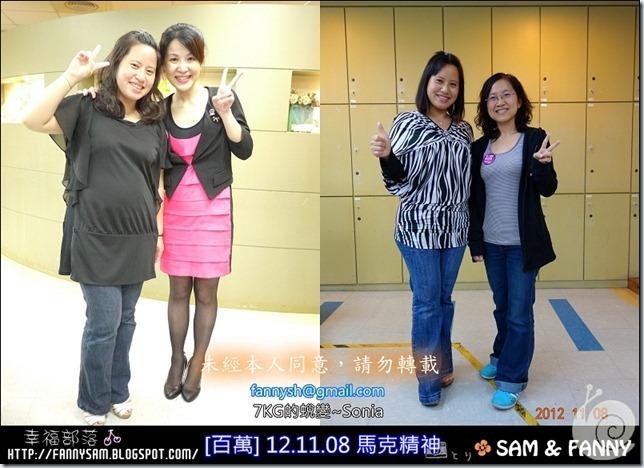 Sonia-121108-blog