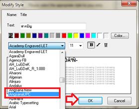 เปลี่ยน fonts ในโปรแกรมอีบุ๊ค flipalbum