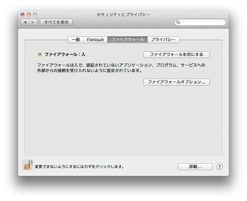 セキュリティとプライバシー-12.jpg