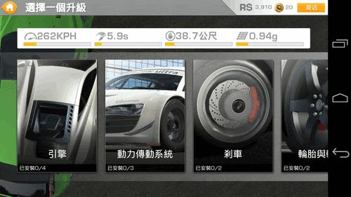 Real Racing 3-09
