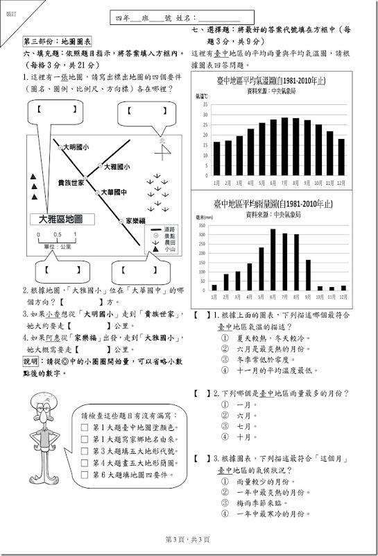 101四上第1次社會學習領域評量筆試卷_03