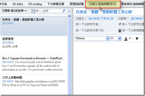 evernote toolbar-09