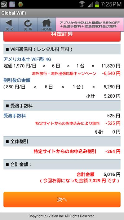 2013-01-29 19.25.51