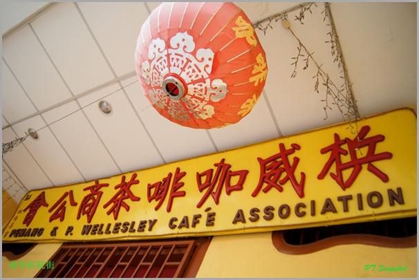槟威咖啡茶商公会