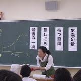 足立区立第七中学校 「お茶の淹れ方」.JPG