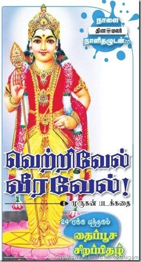 DinaMalar Tamil Daily Dated 06022012 Monday Advertisement about the Forthcoming Comics Issue on Tuesday 07022012
