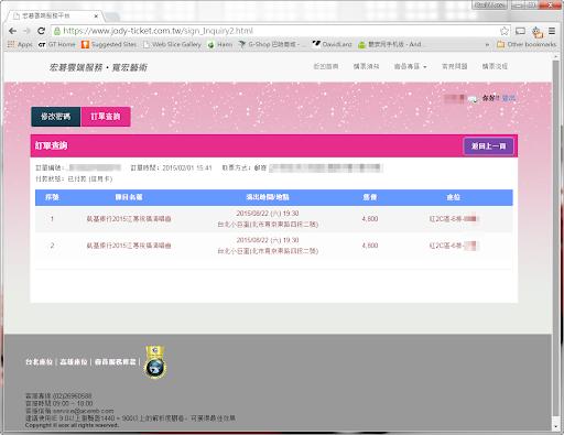 <br /> [江蕙] 加場演唱會未售出1390張剩票 大衛被抽到啦